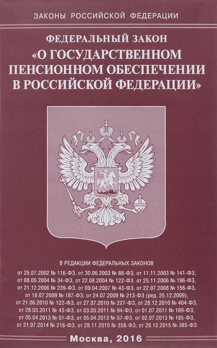 О государственном пенсионном обеспечении в РФ. Федеральный Закон ( 978-5-370-03940-9; 978-5-386-09446-1 )