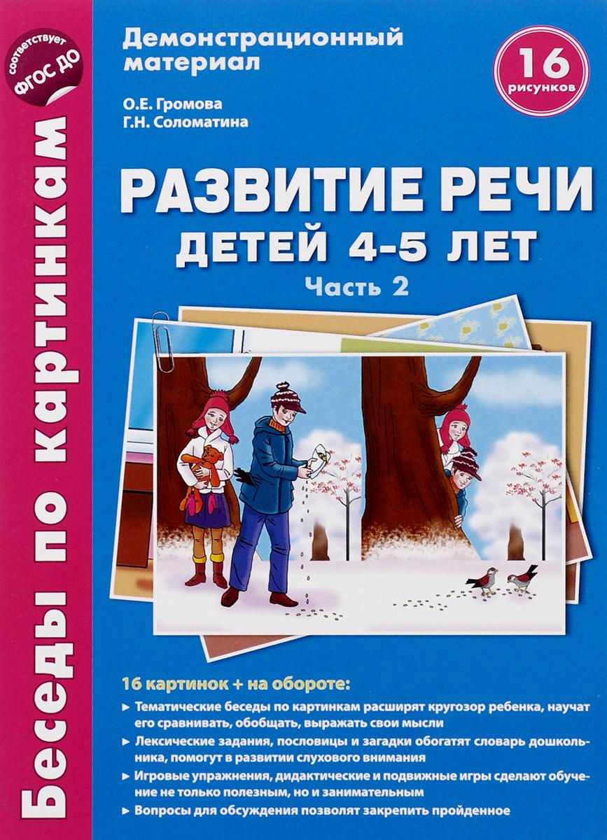 Развитие речи детей 4-5 лет. Зима - весна. Демонстрационный материал