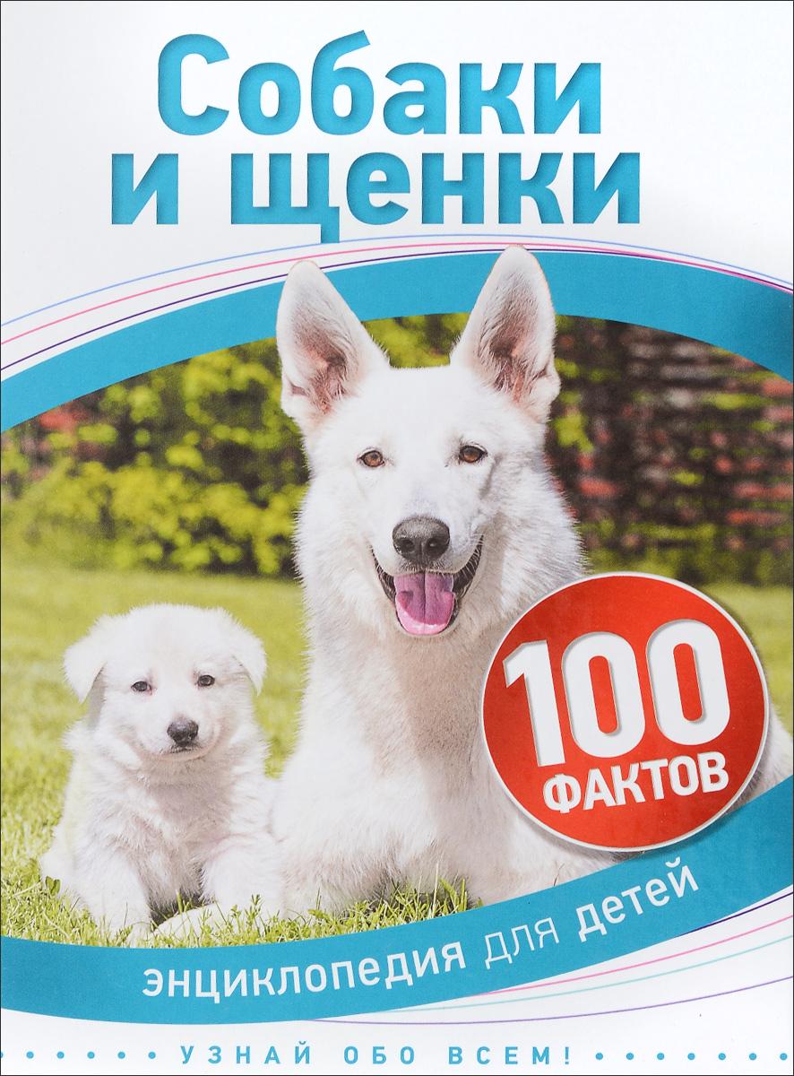 100 фактов. Собаки и щенки