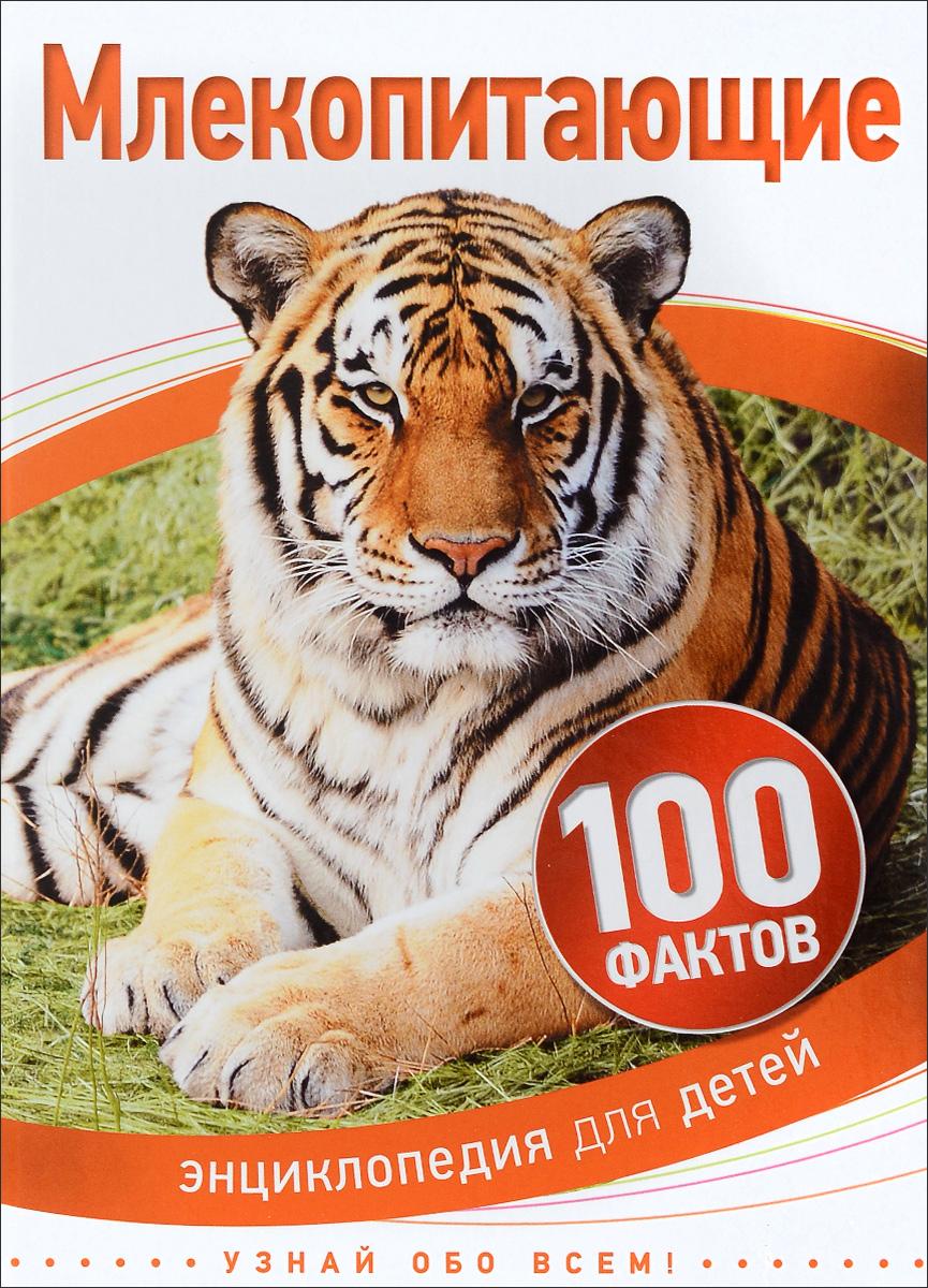 100 фактов. Млекопитающие