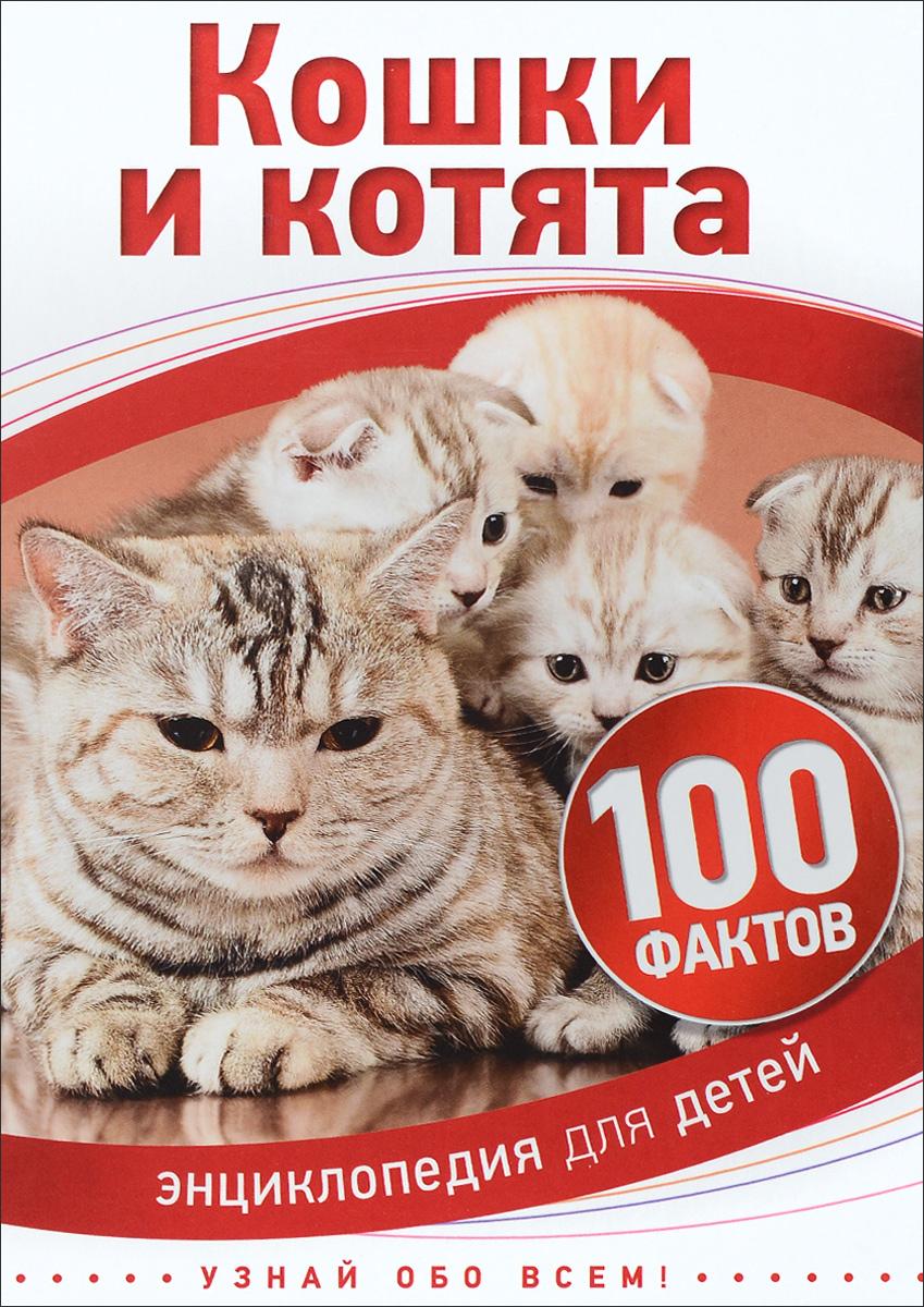 100 фактов. Кошки и котята