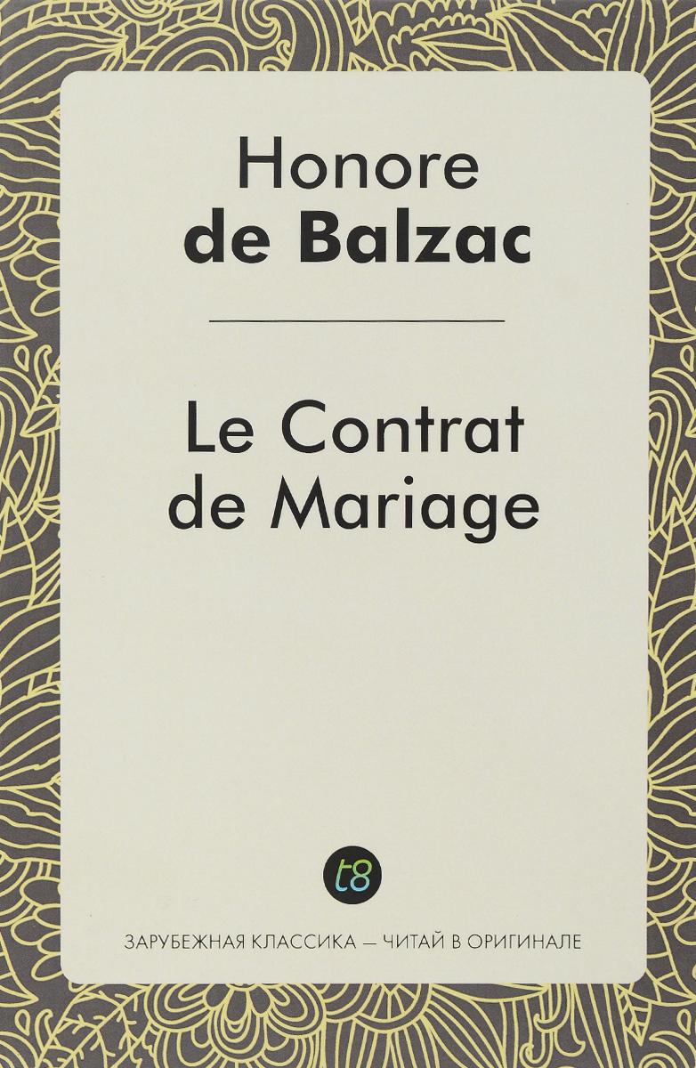 Le Contrat de Mariage. Брачный контракт. Роман