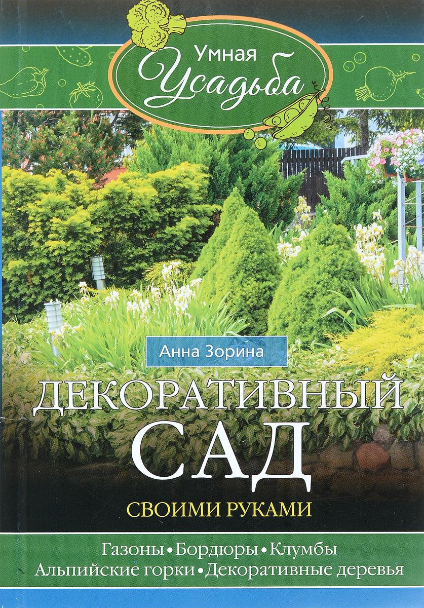 Декоративный сад своими руками ( 978-5-227-06888-0 )
