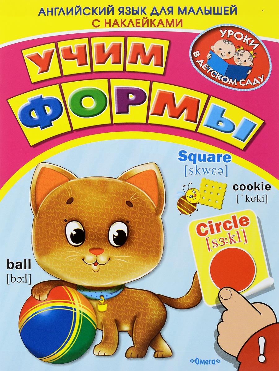 Учим формы. Английский язык для малышей с наклейками