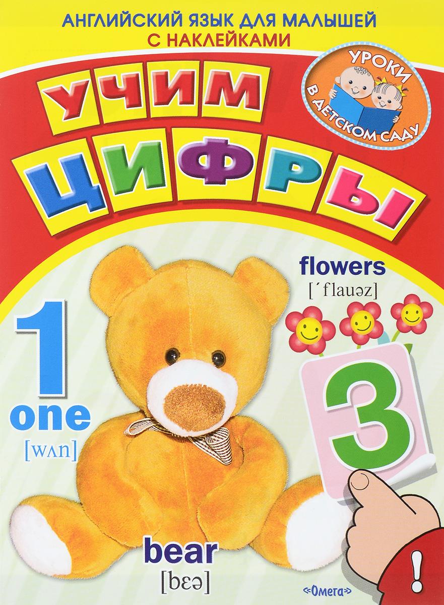 Учим цифры. Английский язык для малышей с наклейками