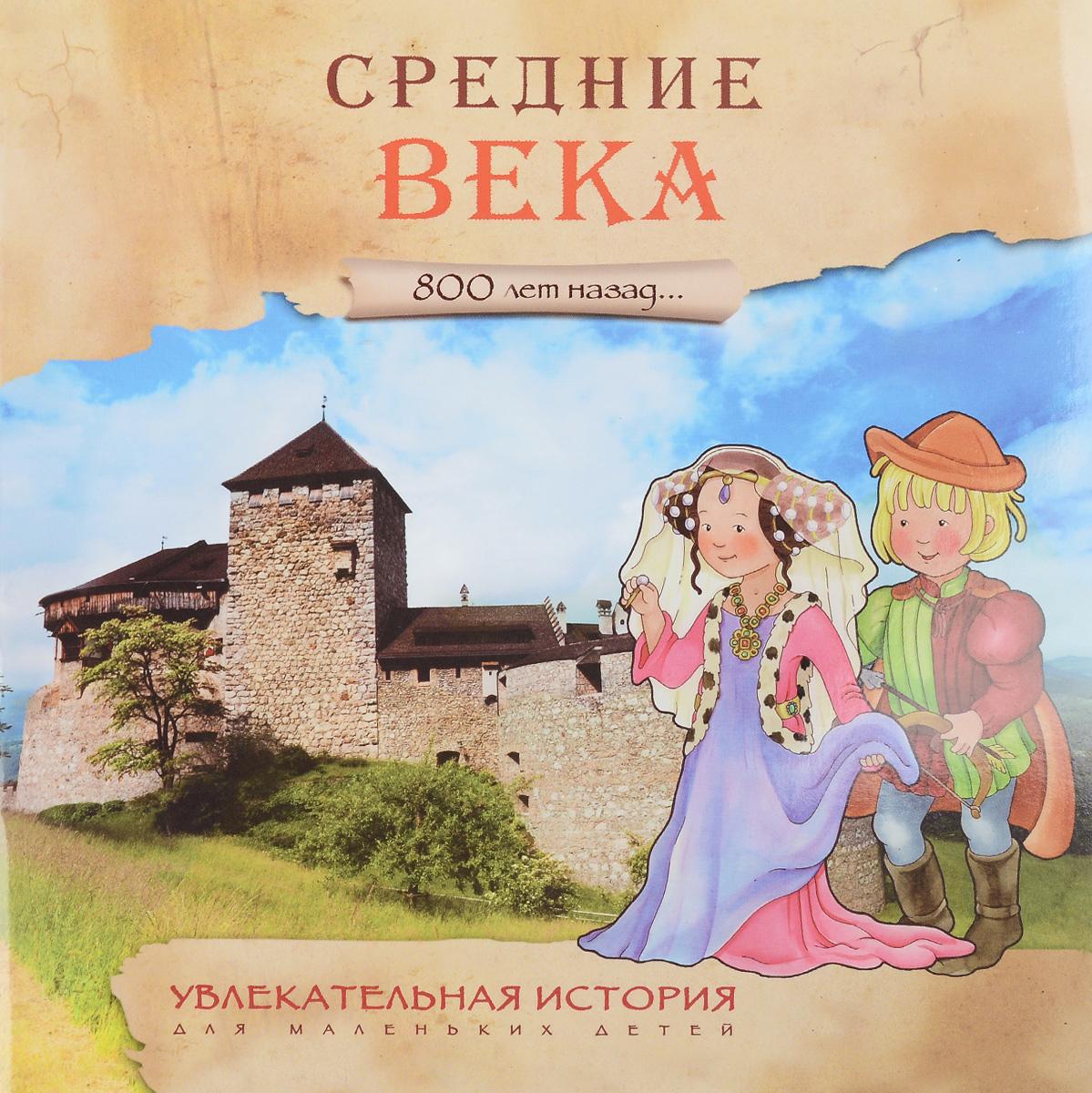 800 лет назад. Средние века. Увлекательная история для маленьких детей ( 978-5-43150-933-9 )