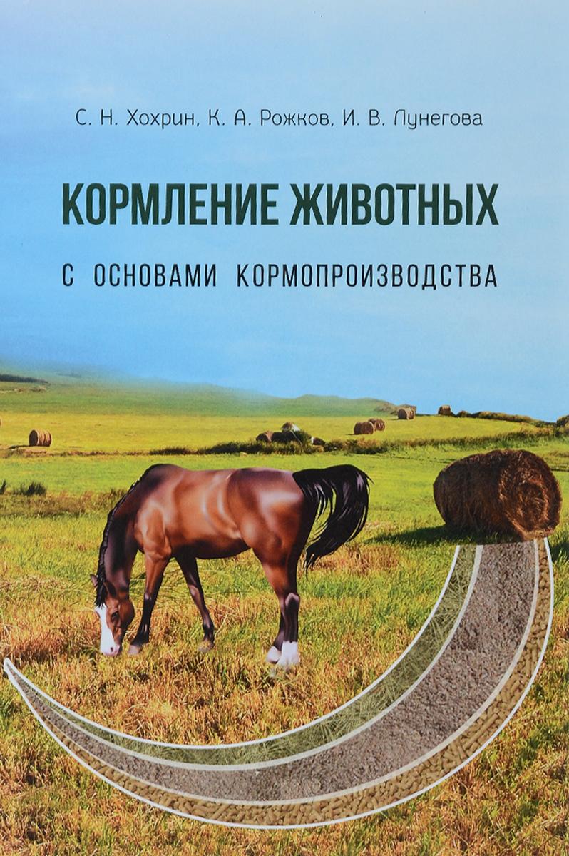 Кормление животных с основами кормопроизводства. Учебник