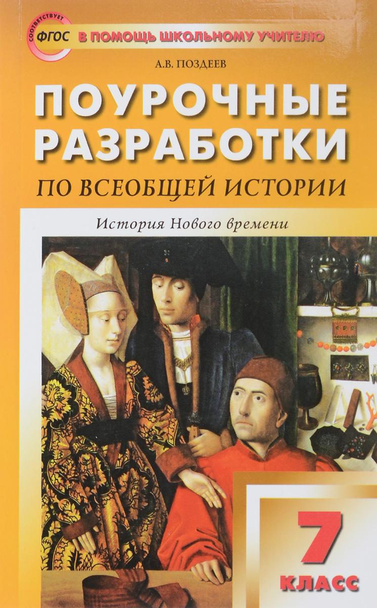 Поурочные разработки по всеобщей истории. История Нового времени. 1500-1800. 7 класс