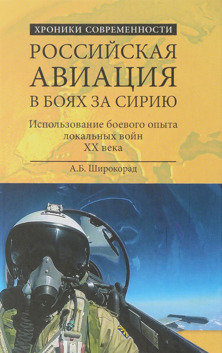Российская авиация в боях за Сирию ( 978-5-4444-5215-8 )