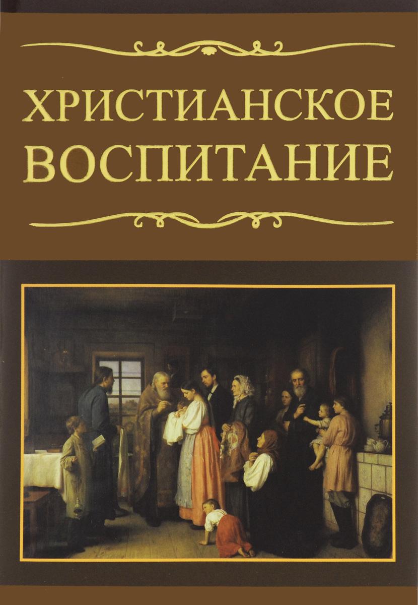 Христианское воспитание (УПЦ)