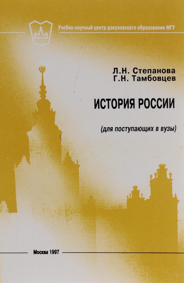 История России (для поступающих в вузы). Учебное пособие