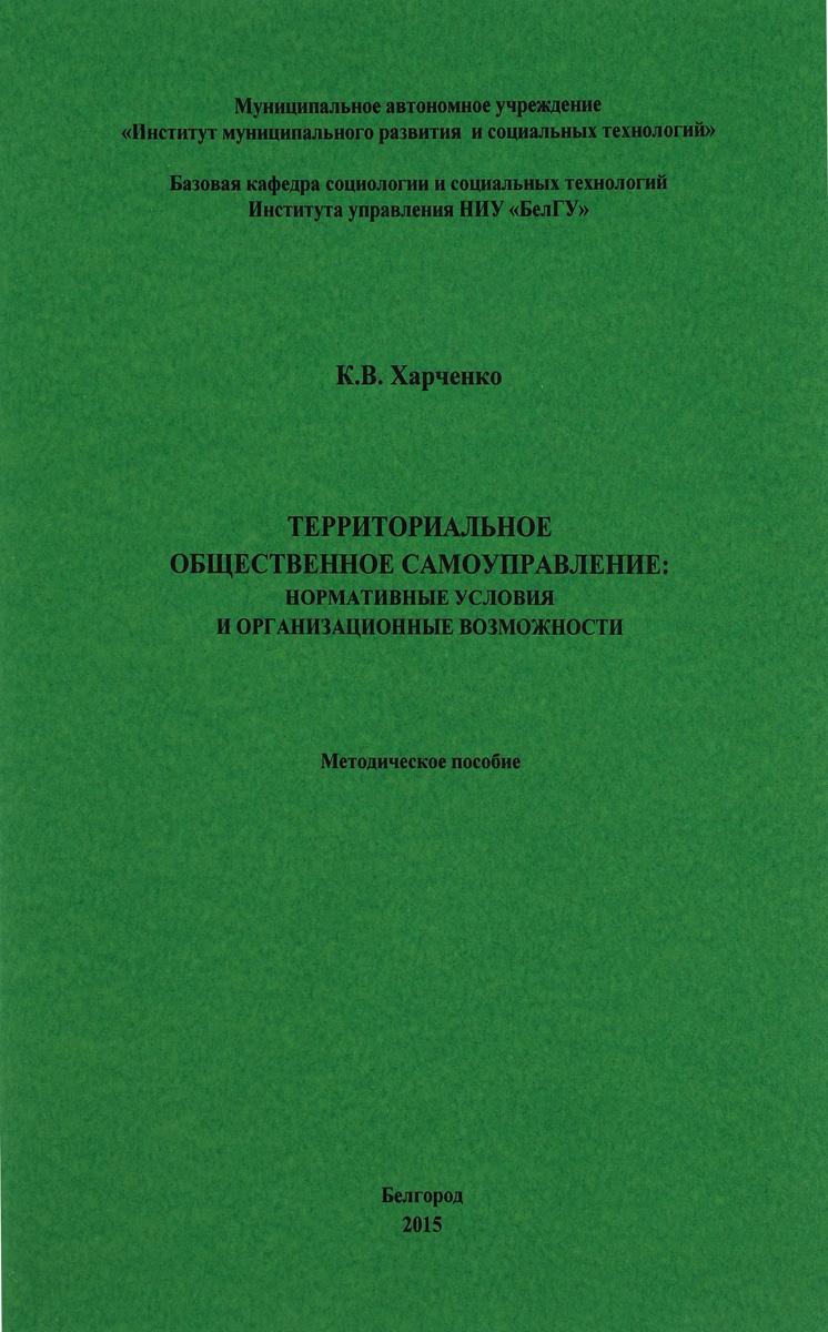 Территориальное общественное самоуправление: нормативные условия и организационные возможн