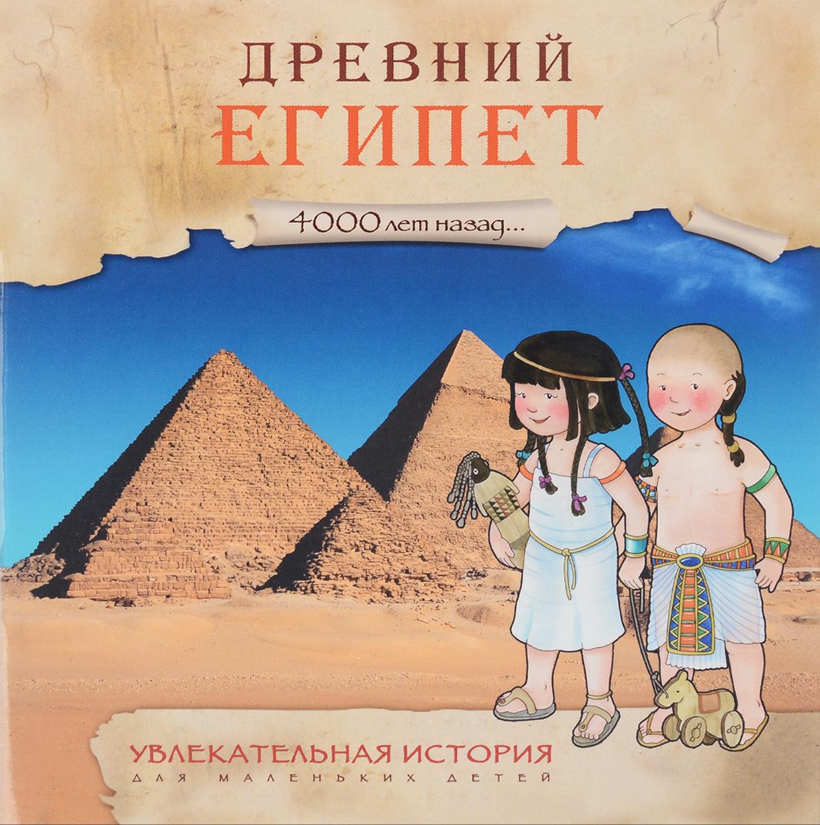 4000 лет назад. Древний Египет.Увлекательная история для маленьких детей