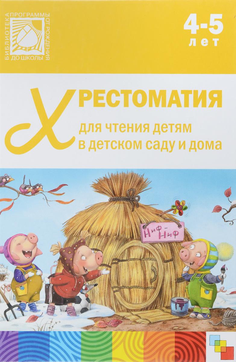 Хрестоматия для чтения детям в детском саду и дома. 4-5 лет ( 978-5-43150-644-4 )