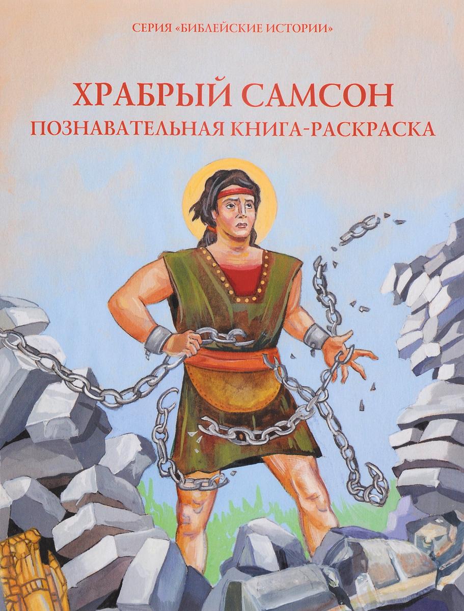 Храбрый Самсон. Познавательная книга-раскраска. (ИС)