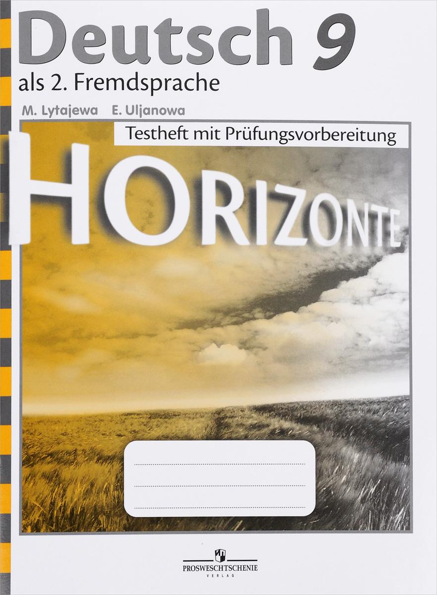 Немецкий язык. Второй иностранный язык. 9 класс. Контрольные задания для подготовки к ОГЭ ( 978-5-09-027589-7 )