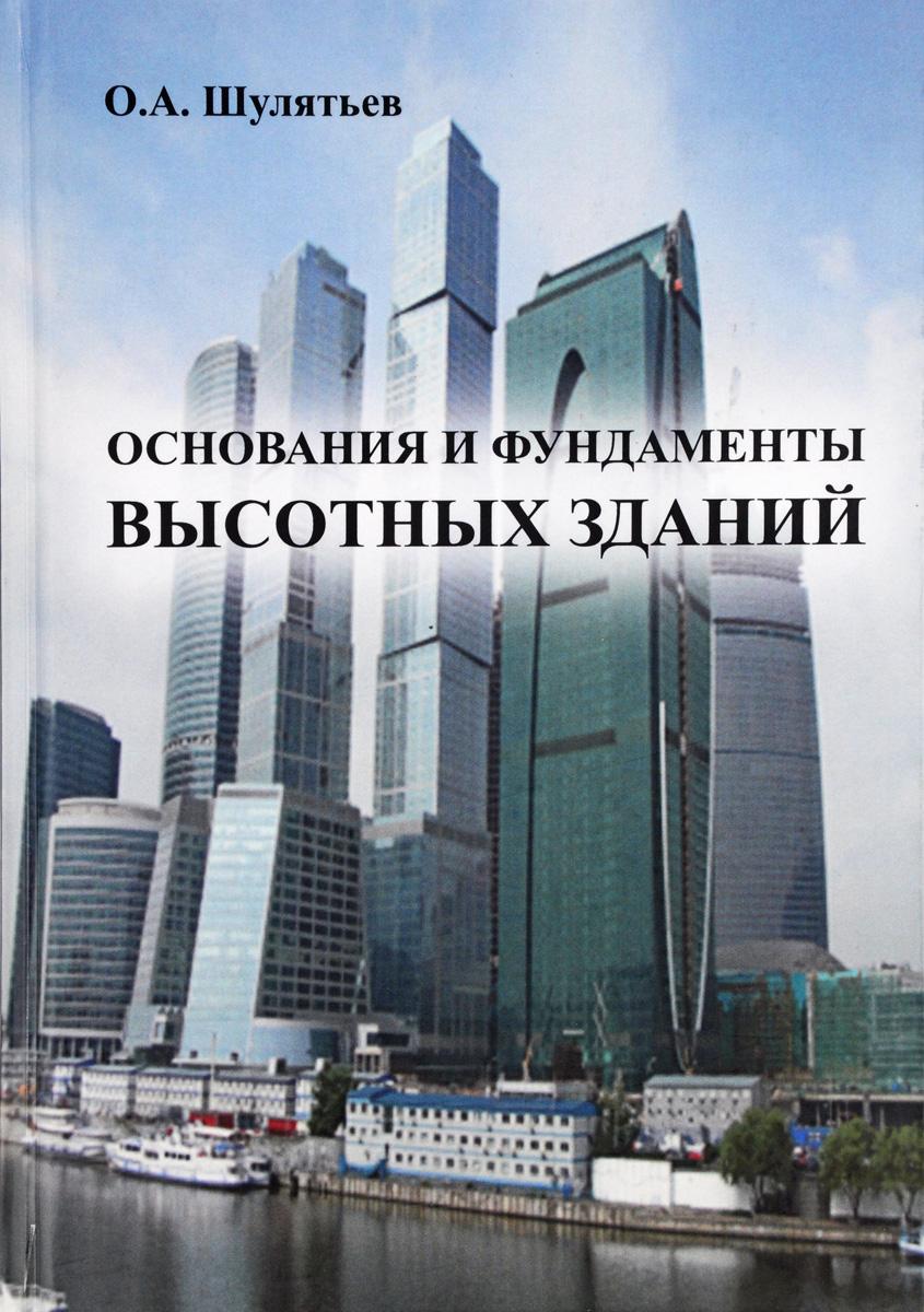 Основания и фундаменты высотных зданий. Научное издание. Пер.