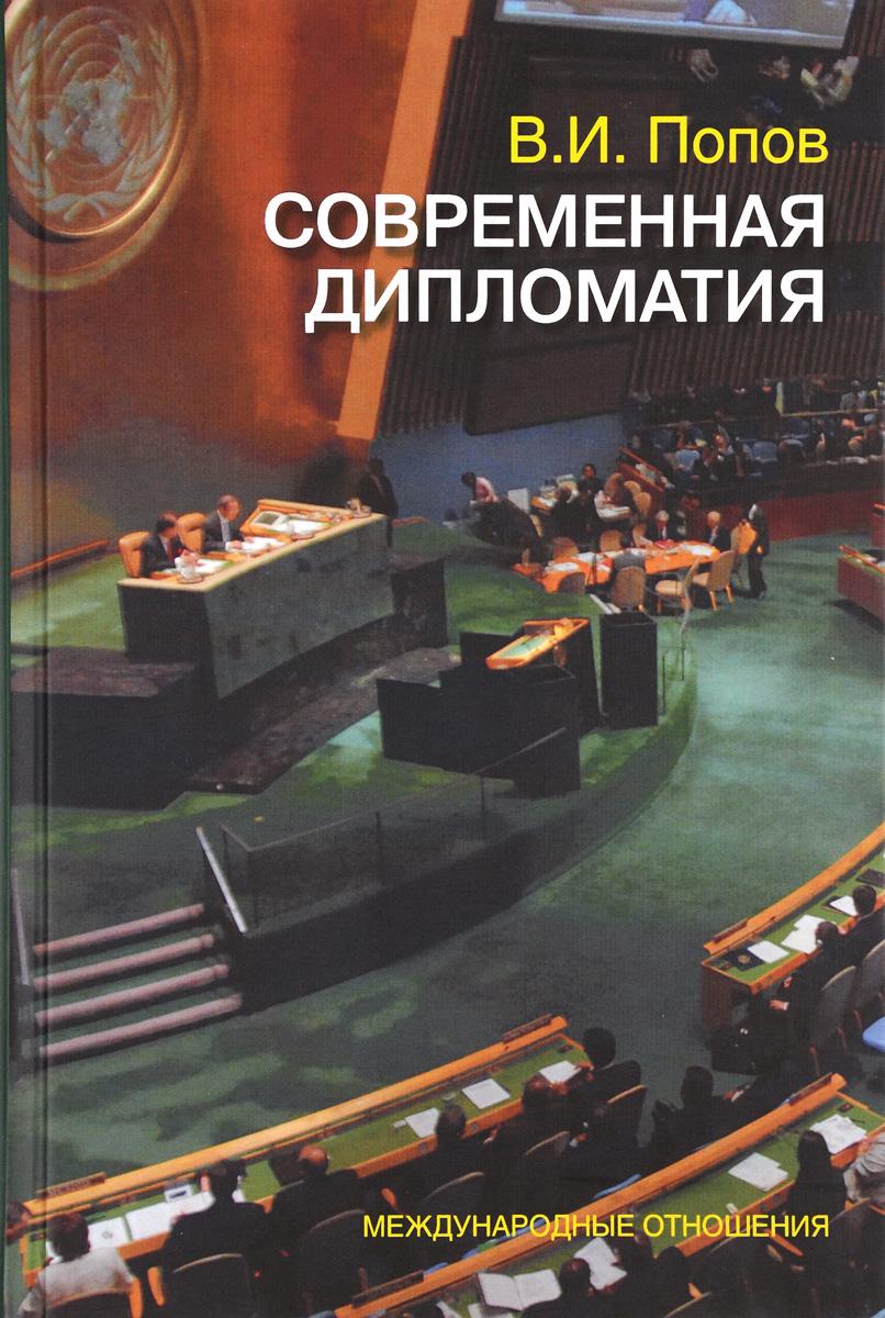 Современная дипломатия: теория и практика. Дипломатия - наука и искусство ( 978-5-7133-1363-0 )