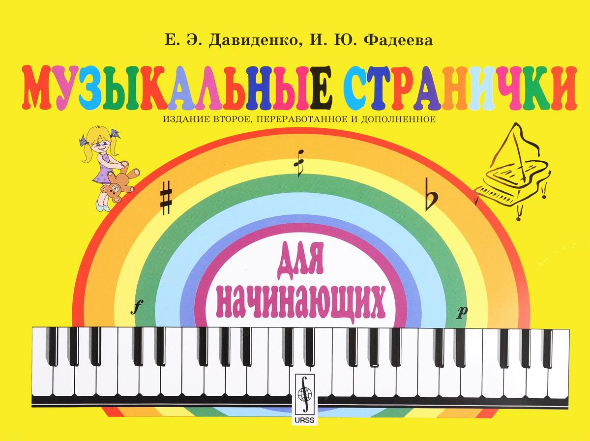 Музыкальные странички для начинающих: Подготовительный и первый класс детских музыкальных