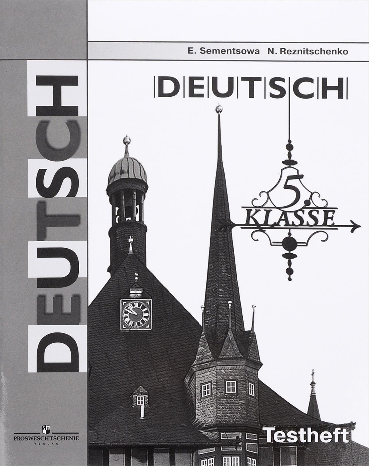 Немецкий язык. 5 класс. Контрольные задания для подготовки к ОГЭ ( 978-5-09-027610-8 )