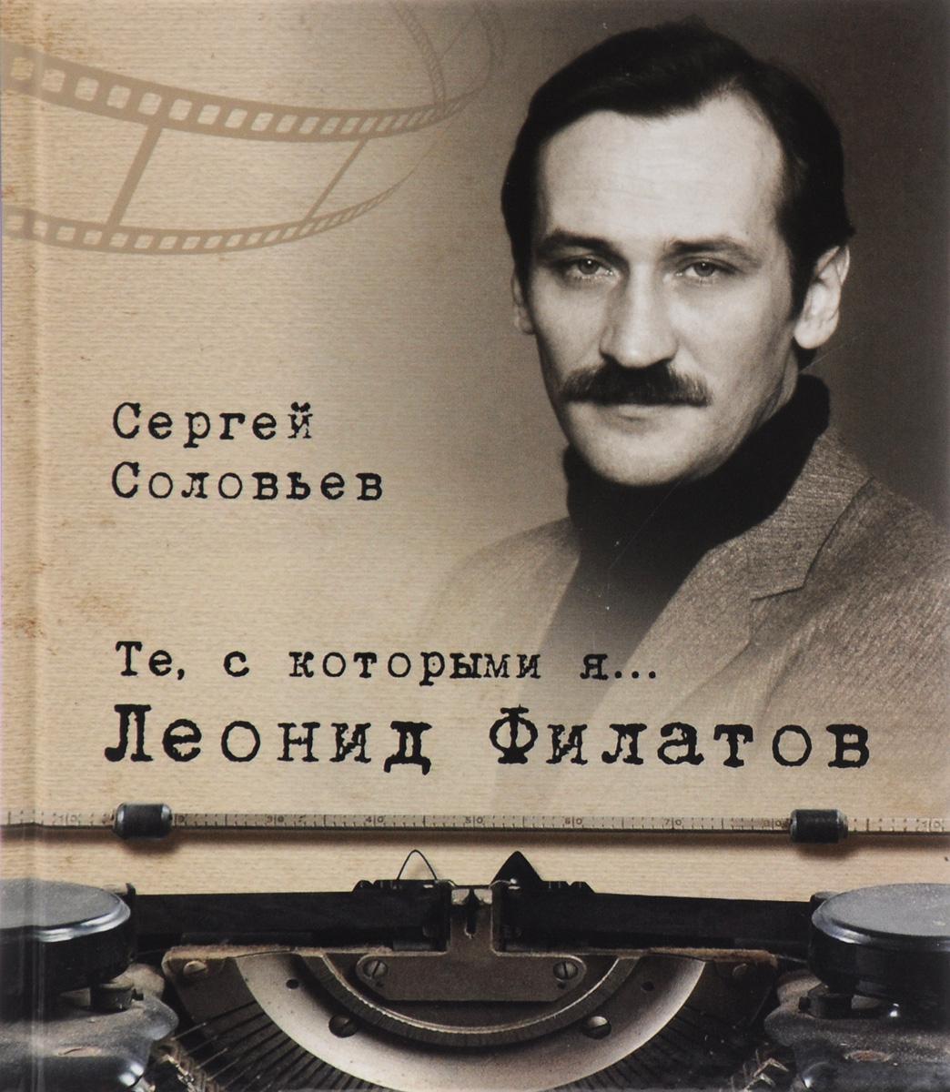Леонид Филатов. Те, с которыми я