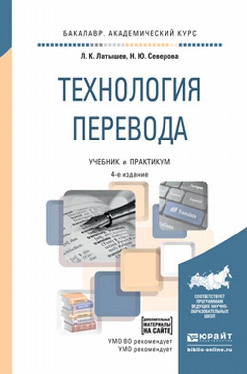 Технология перевода. Учебник и практикум