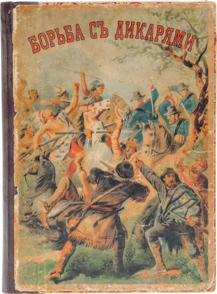 Борьба с дикарями. Техасские рассказы