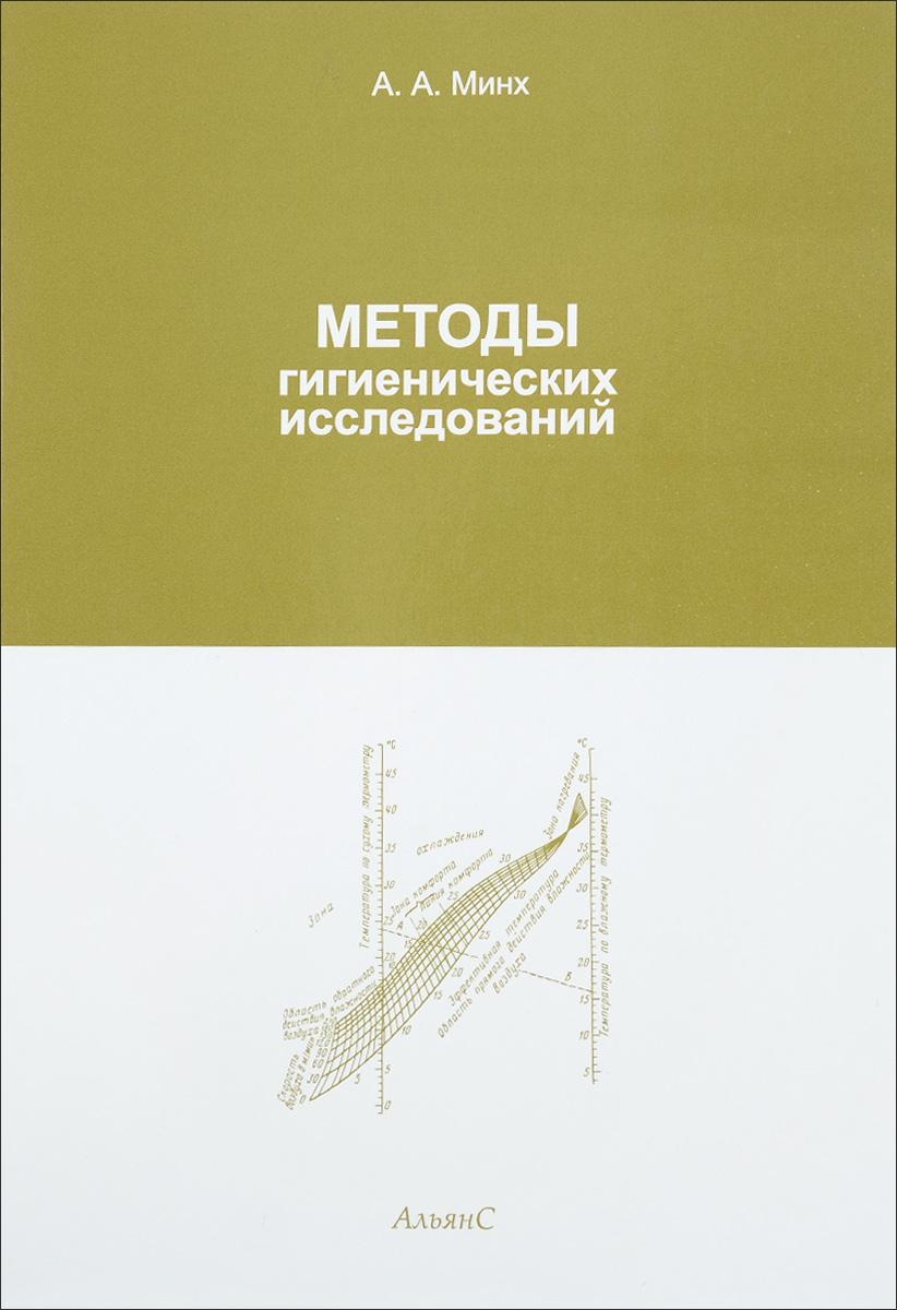 Методы гигиенических исследований ( 978-5-91872-112-4 )
