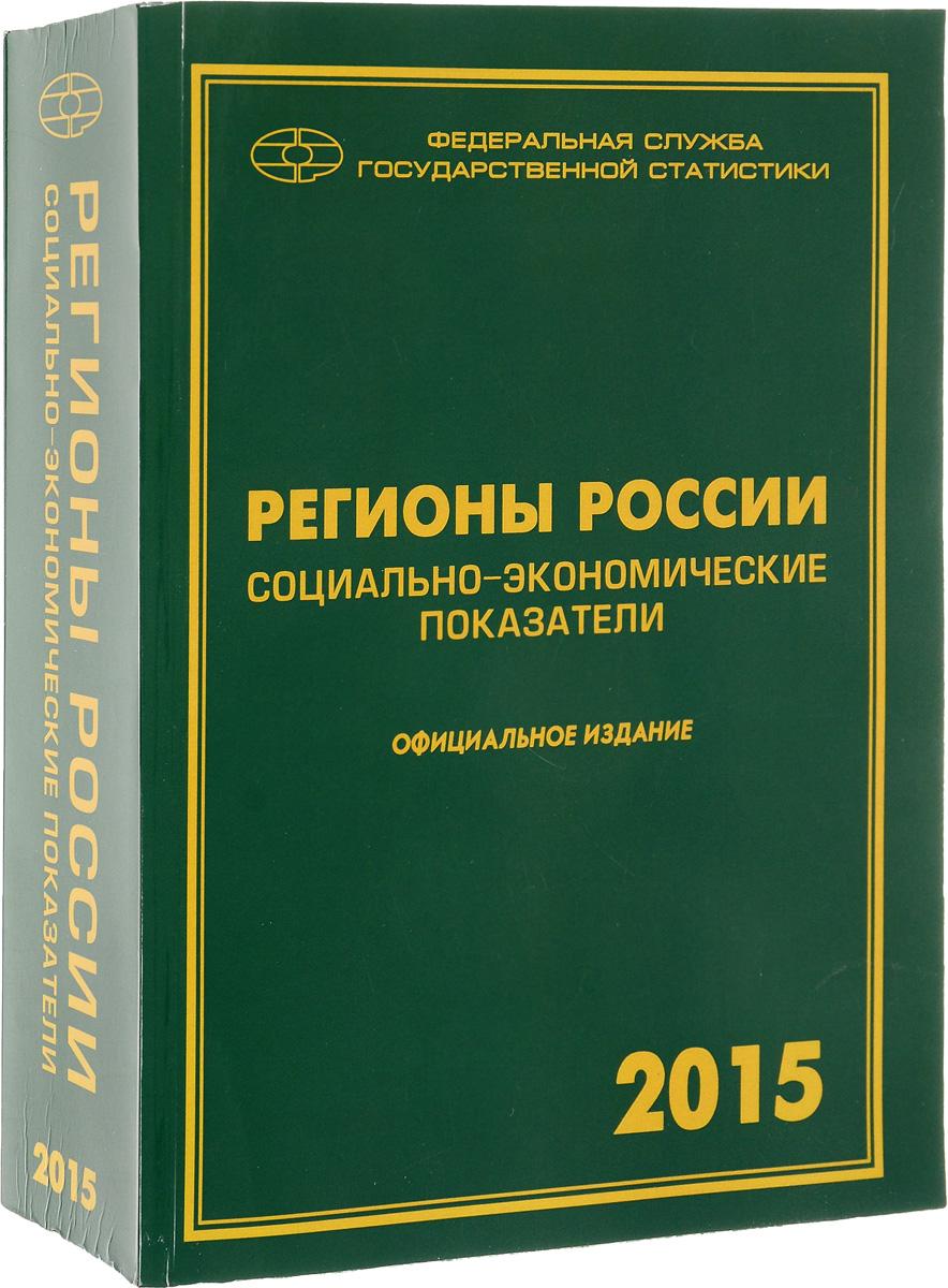 Регионы России. Социально-экономические показатели 2015