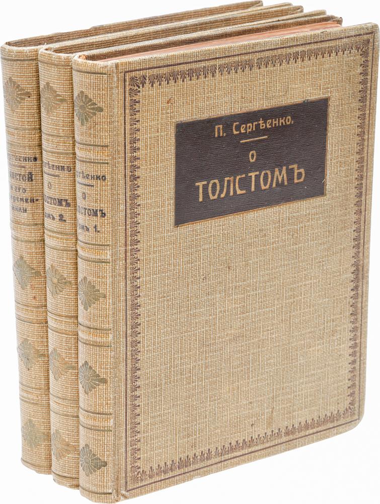 О Толстом. Толстой и его современники (комплект из 3 книг)