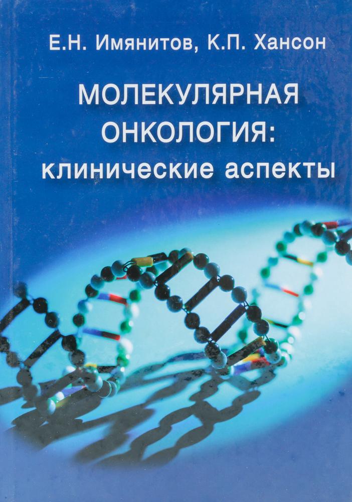 Молекулярная онкология: клинические аспекты