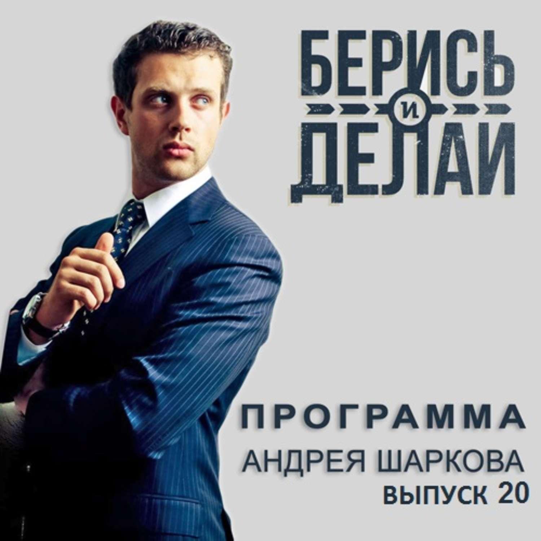Александр Еграшин в гостях у «Берись и делай»