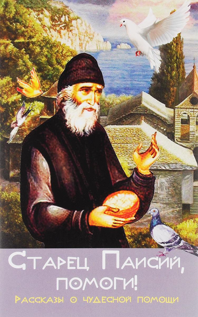 Старец Паисий, помоги! Рассказы о чудесной помощи ( 978-985-6554-87-4 )