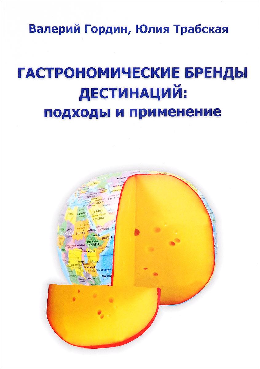 Гастрономические бренды дестинаций. Подходы и применение. Коллективная монография ( 978-5-93356-160-6 )