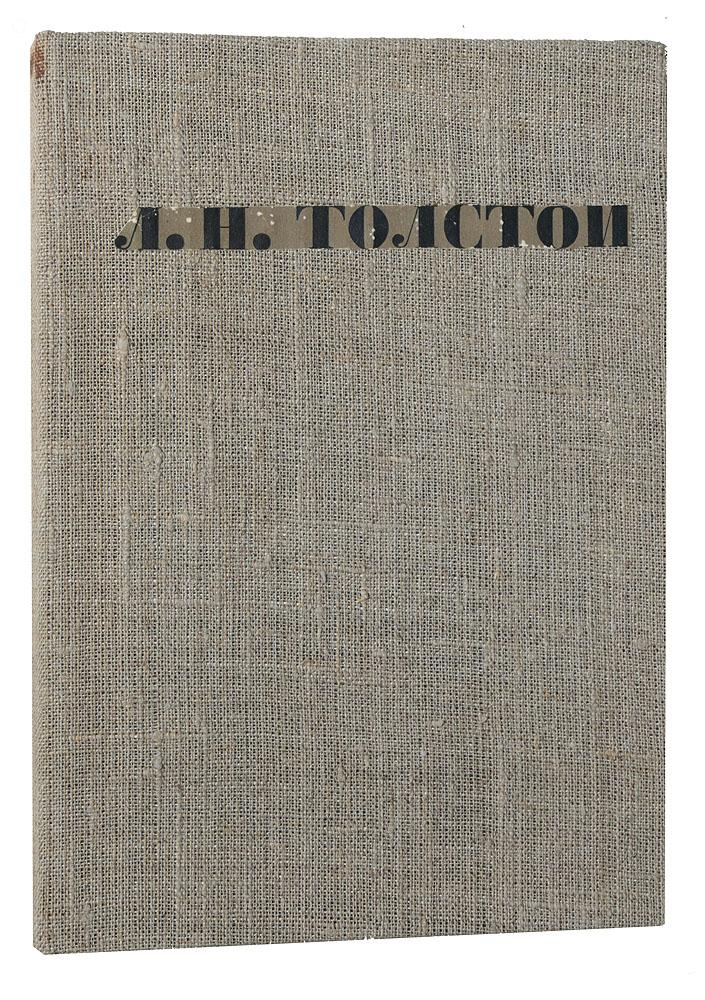 Л. Н. Толстой. Полное собрание сочинений. Том 43