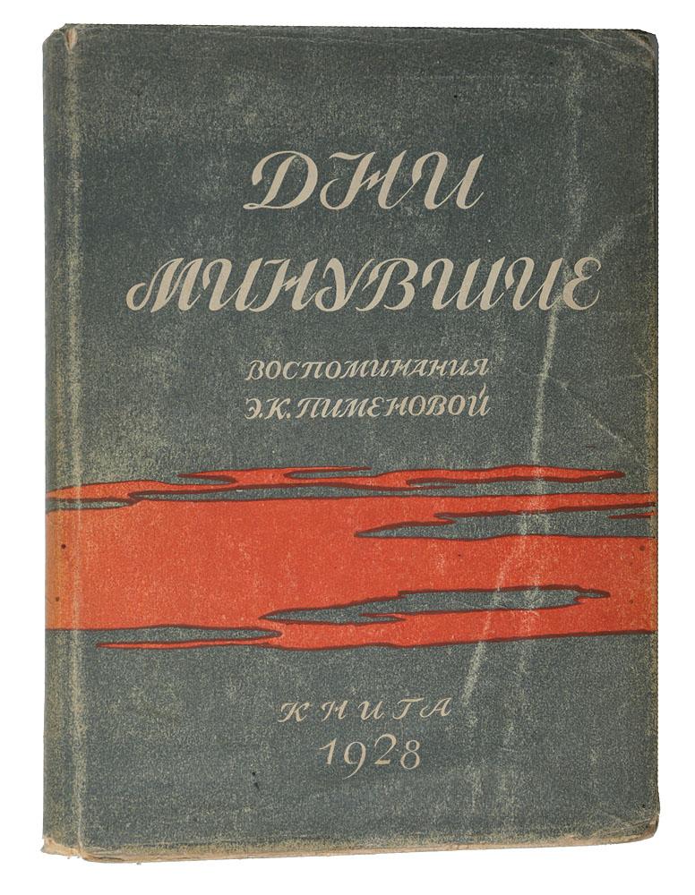 Дни минувшие. Воспоминания Э. К. Пименовой