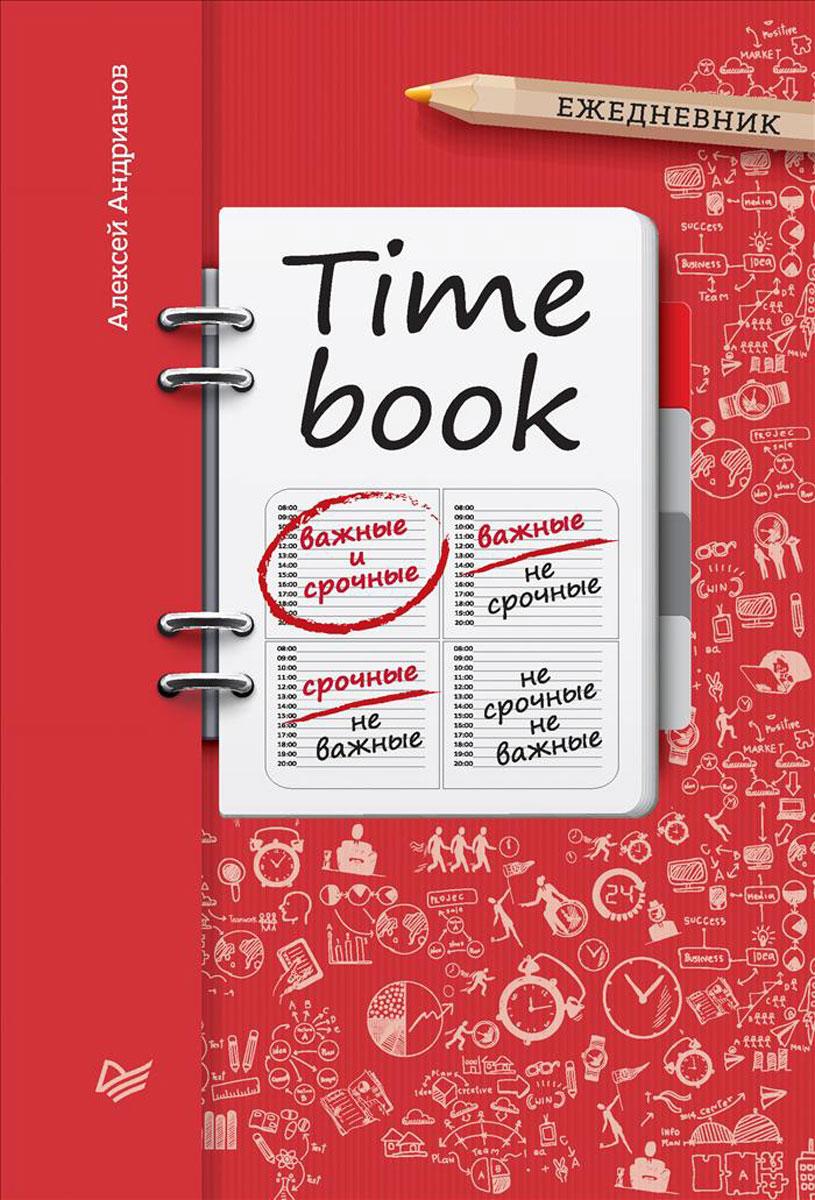 Timebook. Ежедневник12296407Сегодня многозадачность стала обыденностью для успешного человека. Встречи, звонки, презентации, переговоры, проекты - как все успеть? Отделить важные дела от незначительных, перестать откладывать неприятные задания, уложиться к сроку и освободить личное время? С Timebook вы научитесь четко формулировать приоритетные задачи на день, планировать важные мероприятия на целый год, никогда не забудете про мелкие дела и сможете самостоятельно контролировать затраченное время. Умный ежедневник Timebook будет полезен каждому, кто хочет повысить личную эффективность. И главное - Timebook оставляет место для творчества. Никаких жестких полей, ненужной информации или скучных заданий. С первых дней использования, он станет помощником на пути к реализации вашей мечты!
