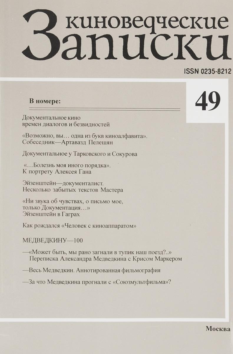 Киноведческие записки. № 49 ( 0235-8212 )