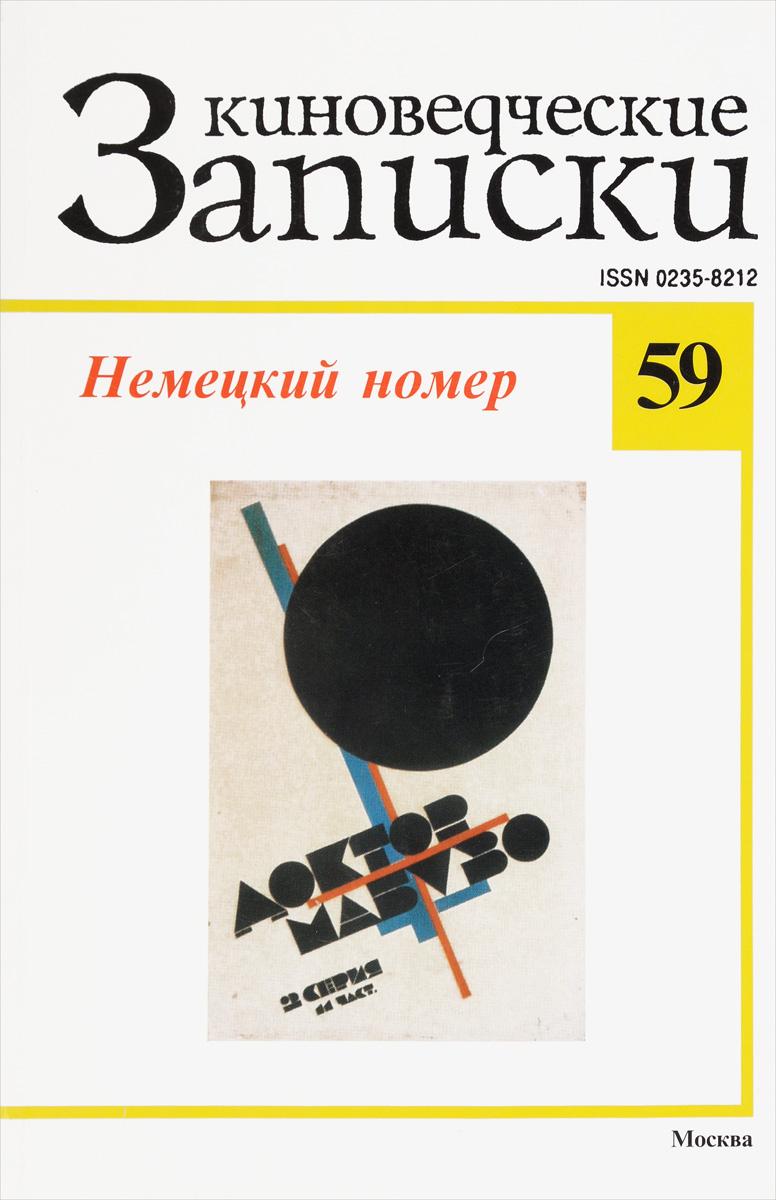 Киноведческие записки. № 59 Немецкий номер ( 0235-8212 )