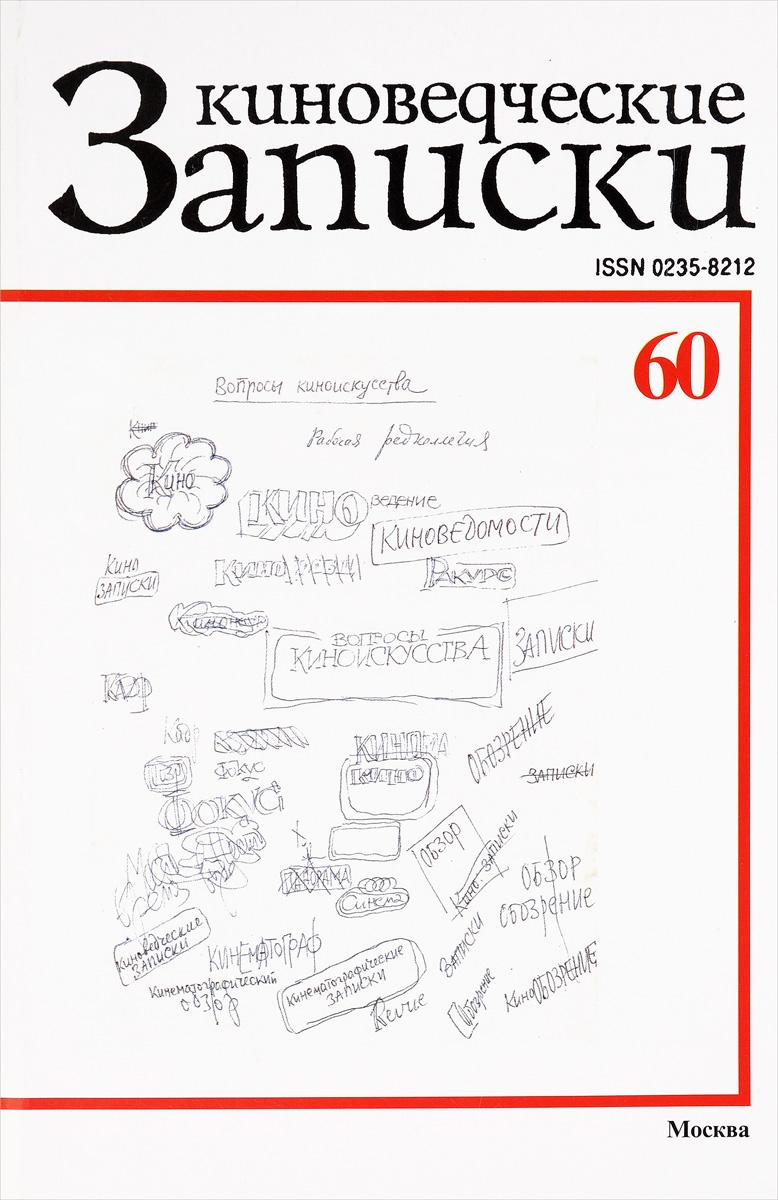 Киноведческие записки. № 60 ( 0235-8212 )