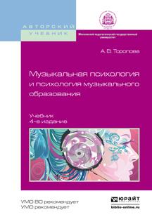Музыкальная психология и психология музыкального образования. Учебник