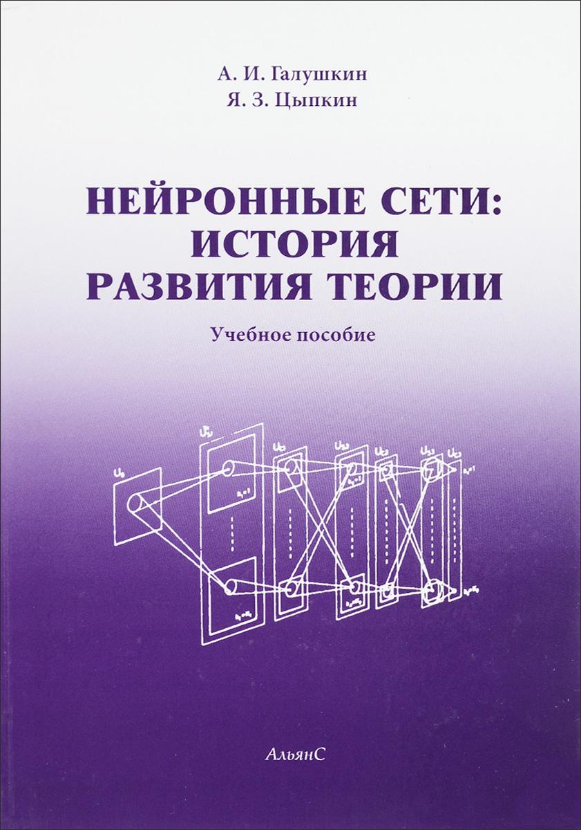 Нейронные сети. История развития теории. Учебное пособие