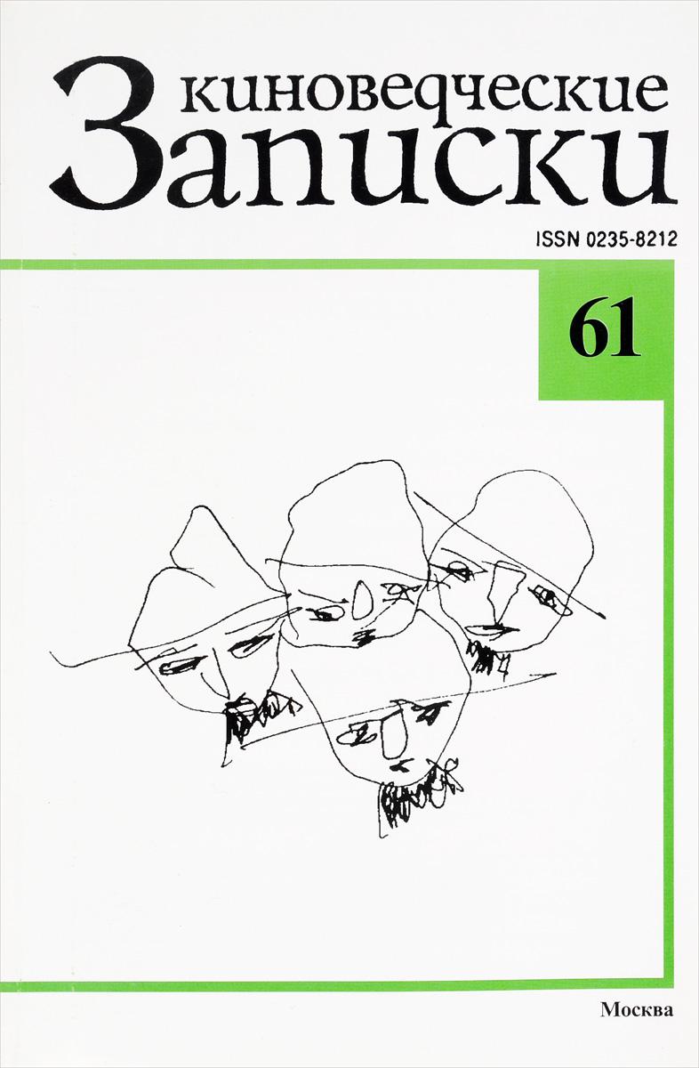 Киноведческие записки. № 61 ( 0235-8212 )
