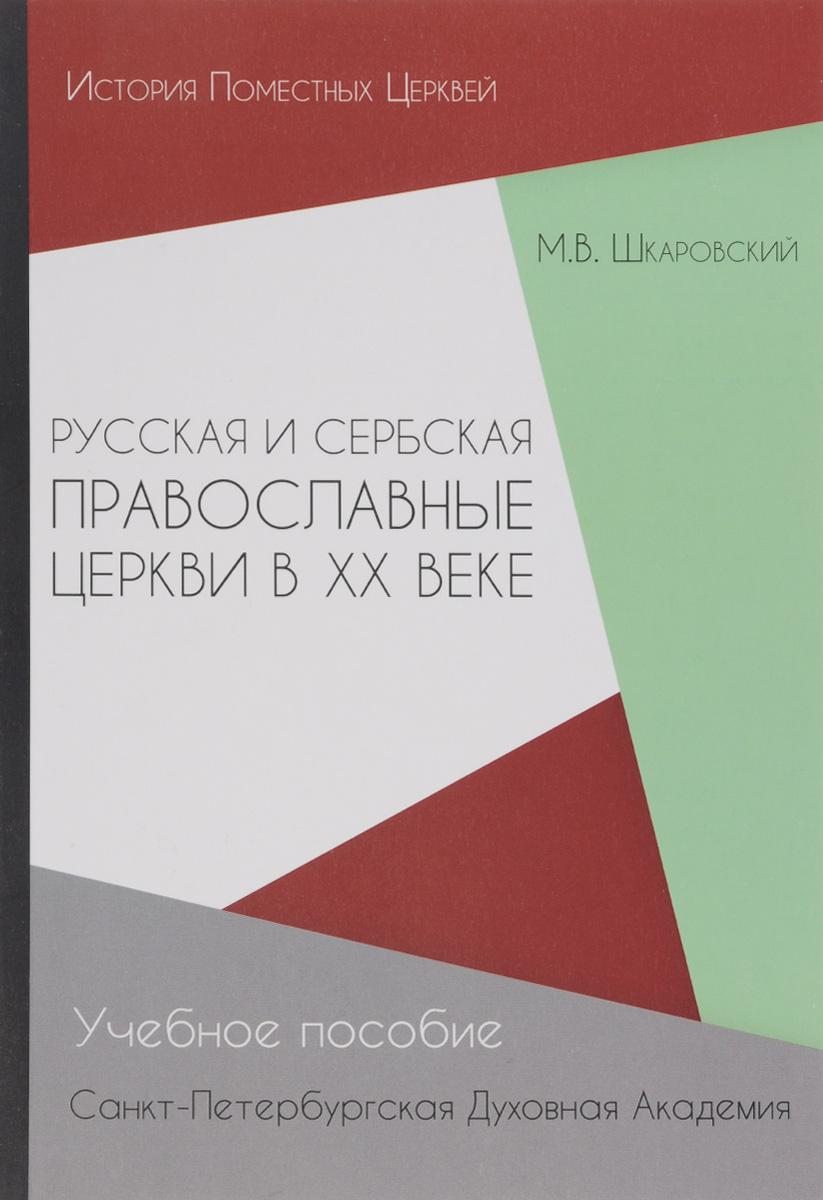 Русская и Сербская Православные Церкви в XX веке ( 978-5-906627-22-3 )