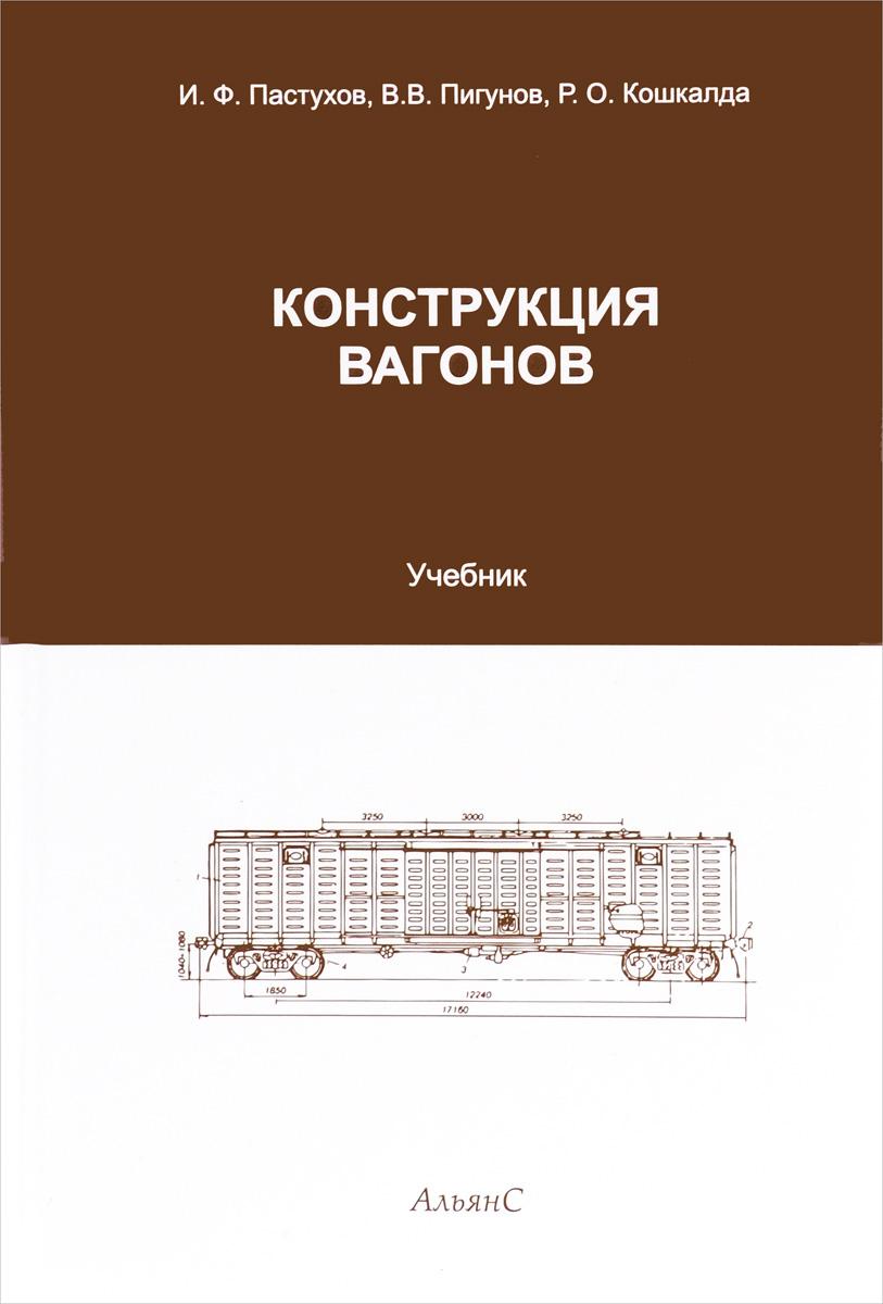 Конструкция вагонов. Учебник