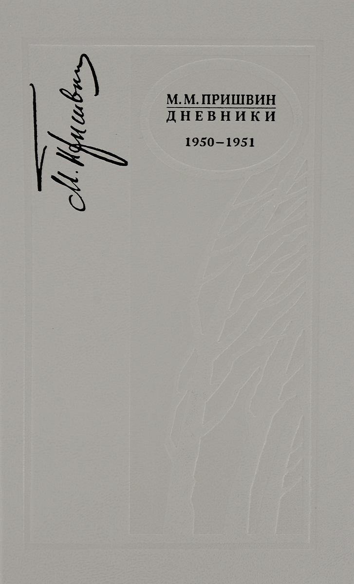 М. М. Пришвин. Дневники. 1950-1951
