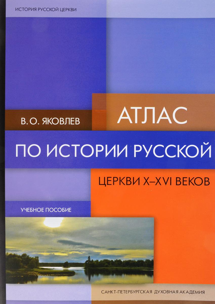 Атлас по истории Русской Церкви X-XVI веков. Учебное пособие ( 978-5-906627-23-0 )