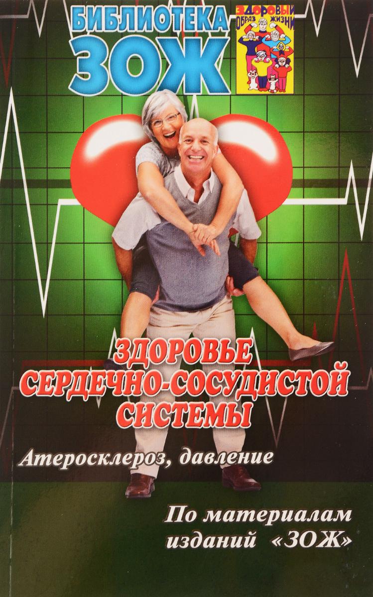 Здоровье сердечно-сосудистой системы. Часть 1. Атеросклероз, давление ( 978-5-902812-60-9 )