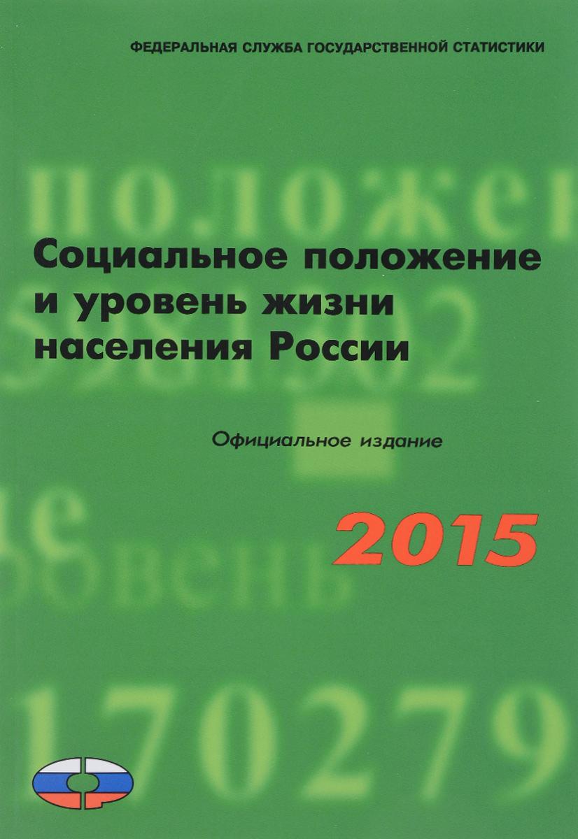 Социальное положение и уровень жизни населения России. 2015