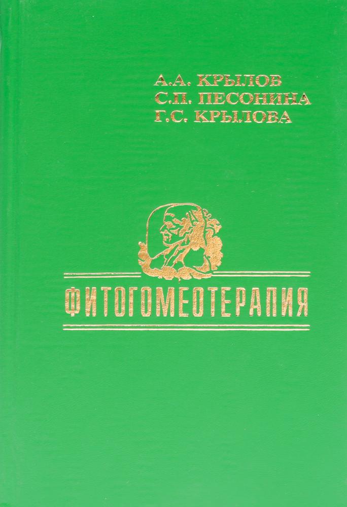 В интернет-магазине литрес можно купить книгу домашний гомеопатический лечебник, а а крылова
